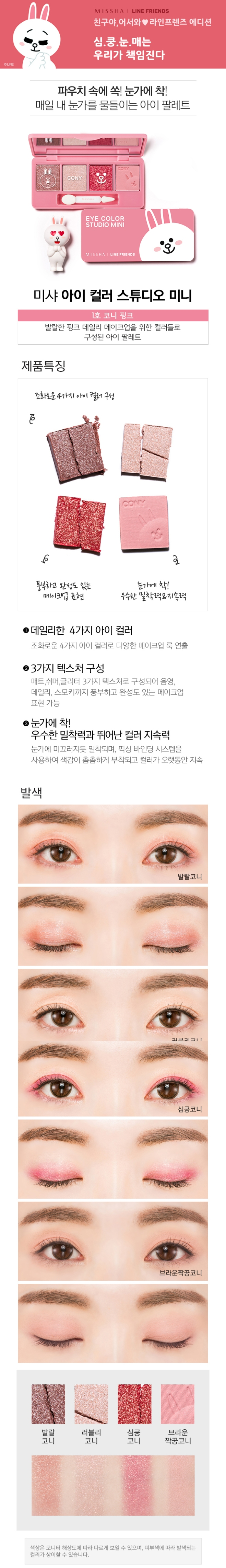 Missha x Line Friends - Eye Color Studio Mini (Coni)