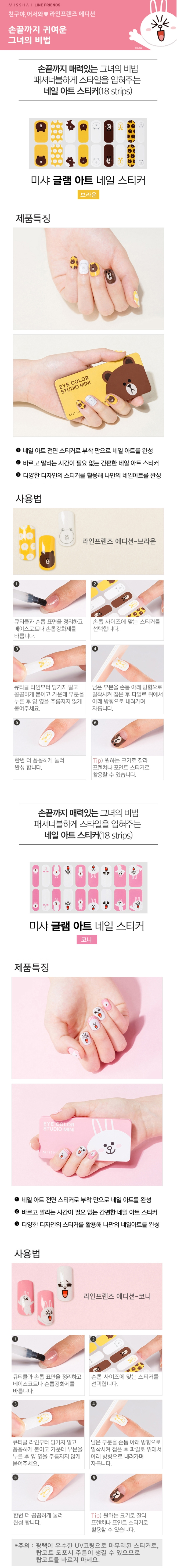 Missha x Line Friends - Glam Art Nail Stickers