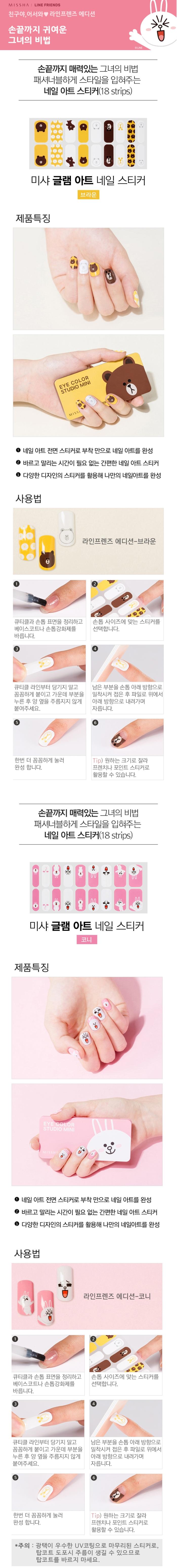 Missha x Line Friends - Glam Art Nail Stickers