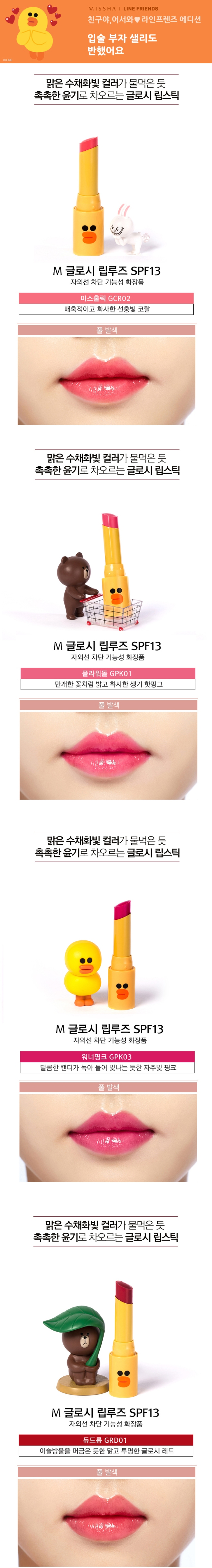 Missha x Line Friends - Glossy Lip Rouge