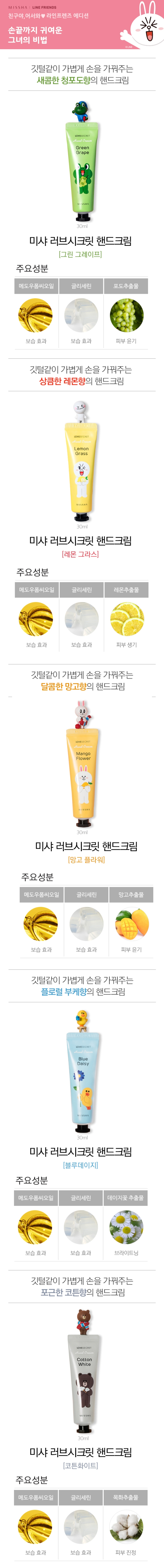 Missha x Line Friends - Love Secret Hand Cream