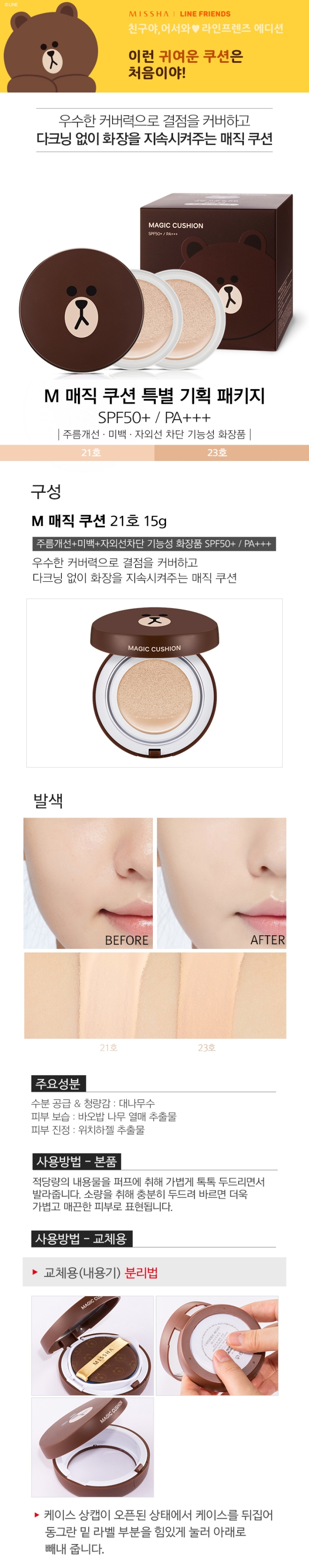 Missha x Line Friends - Magic Cushion (Brown)