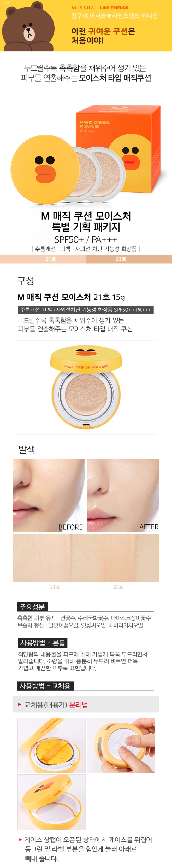 Missha x Line Friends - Magic Cushion Moisture (Sally)