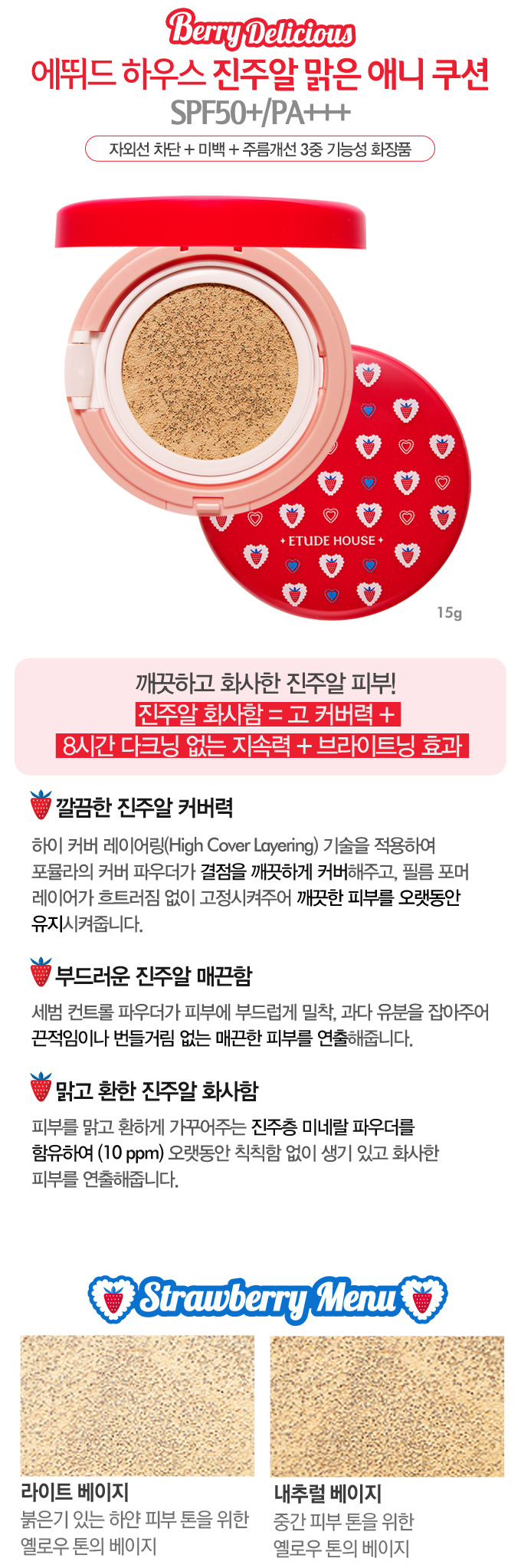 Berry Delicious Fine Pearl Any Cushion SPF50+ PA+++