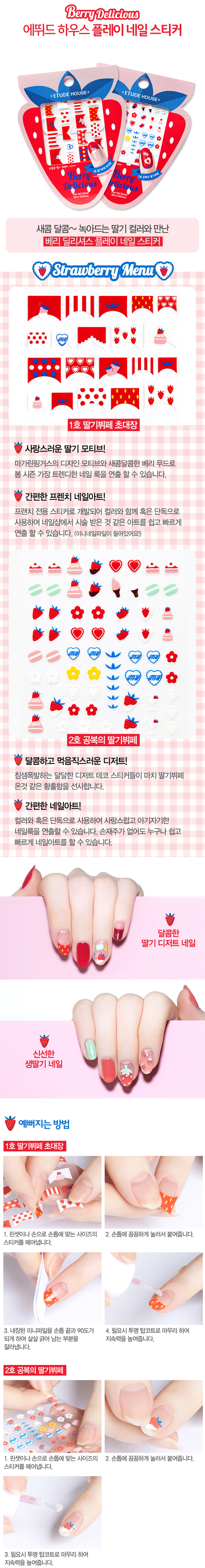 Berry Delicious Play Nail Sticker