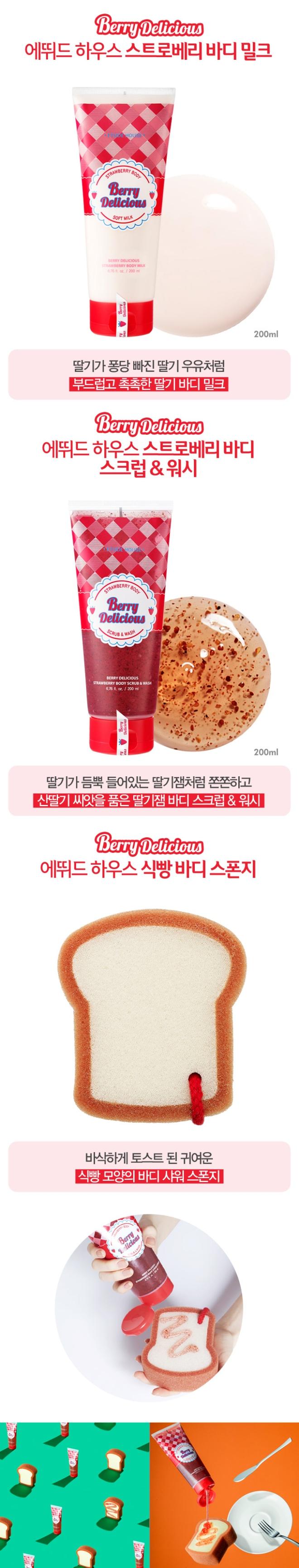 Berry Delicious Strawberry Body Soft Milk & Scrub Wash