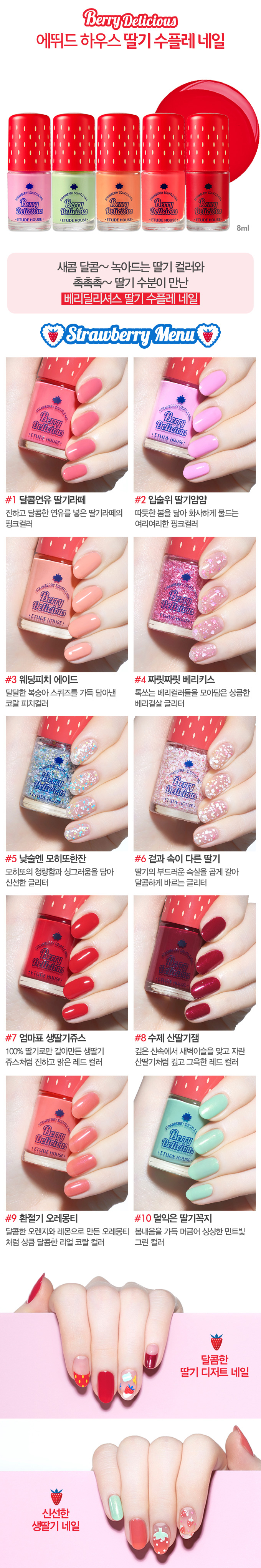 Berry Delicious Strawberry Souffle Nail