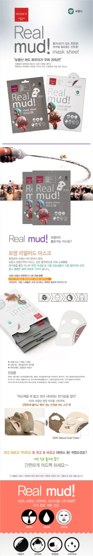Mermete Real Mud! Mask Sheet (info)