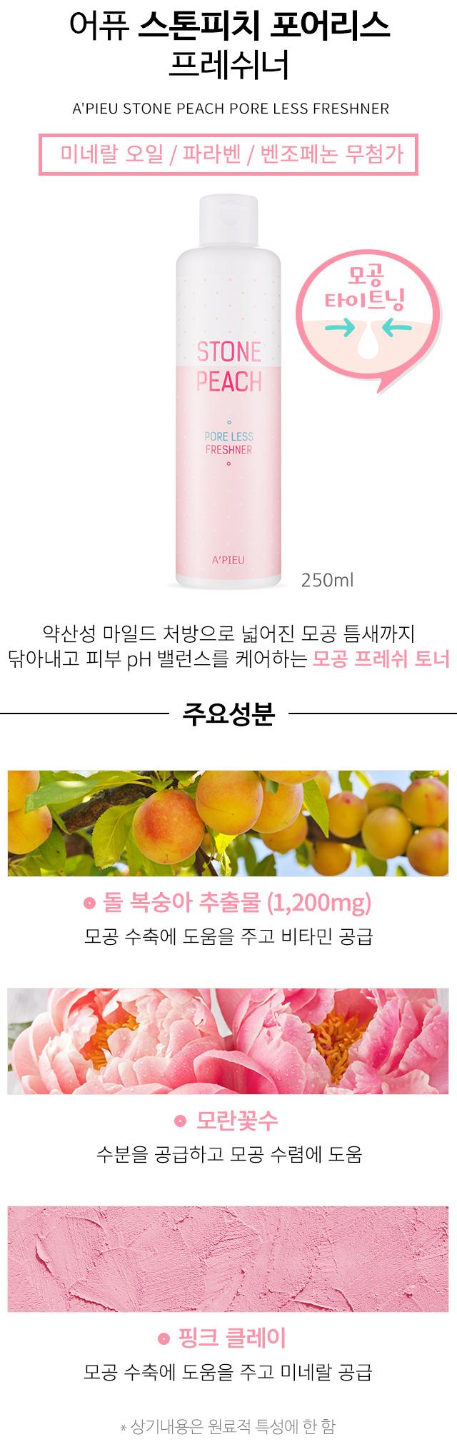 A'Pieu Stone Peach Pore-Less 4-Step System (Step 2).jpg