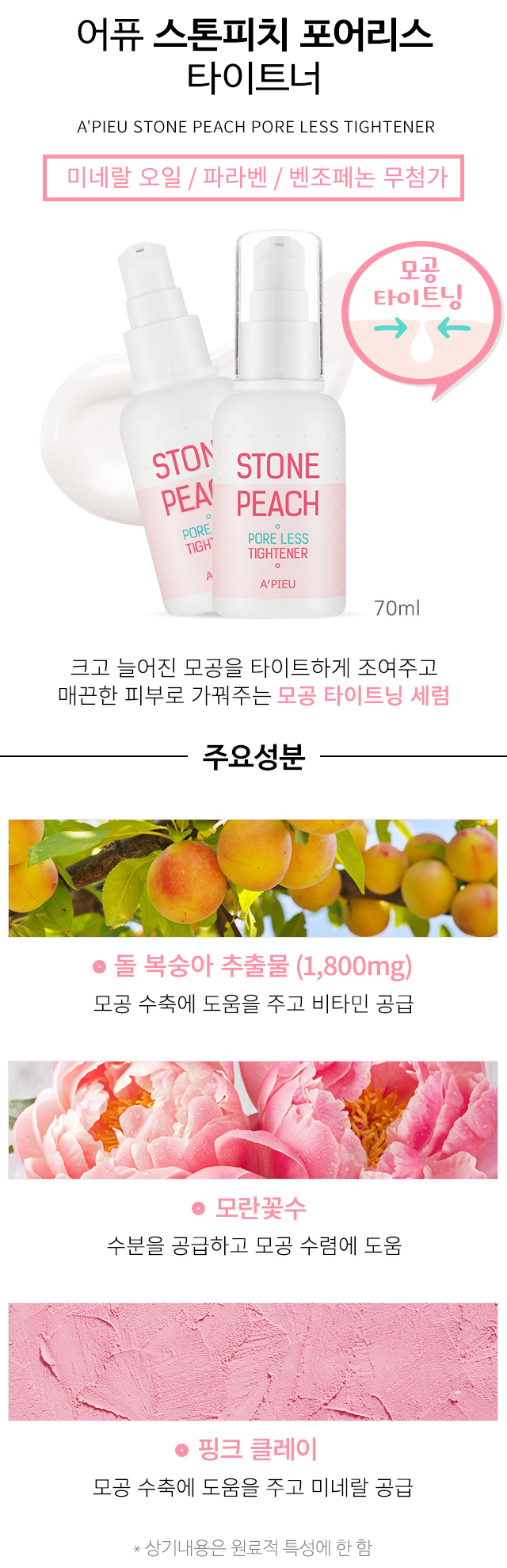 A'Pieu Stone Peach Pore-Less 4-Step System (Step 3)