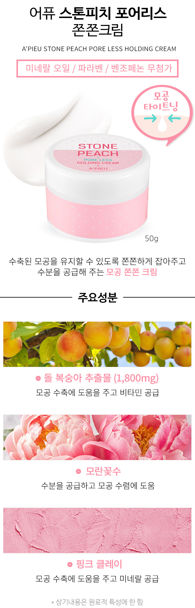 A'Pieu Stone Peach Pore-Less 4-Step System (Step 4)