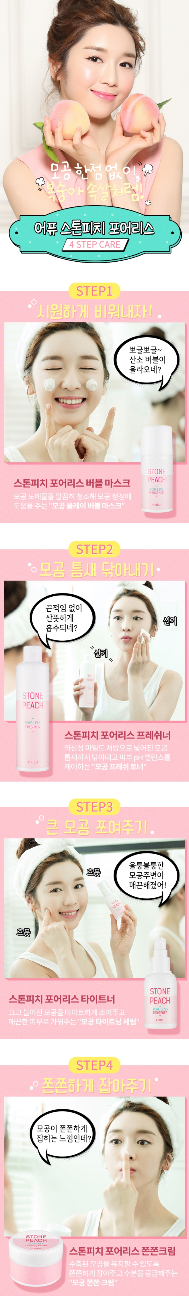 A'Pieu Stone Peach Pore-Less 4-Step System.jpg
