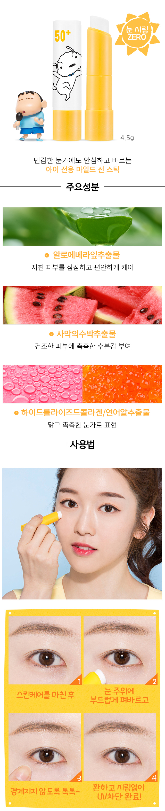 A'Pieu x Crayon Shin Chan Pure Block Mild Sun Eye Stick SPF50+ PA+++