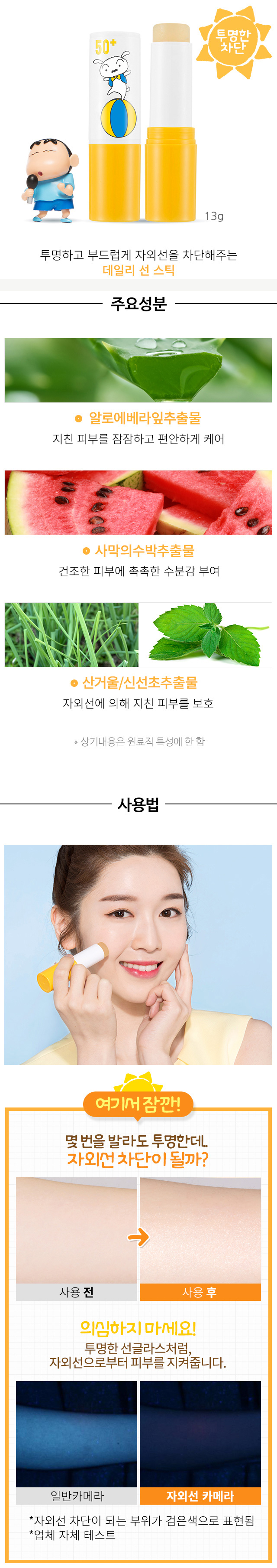 A'Pieu x Crayon Shin Chan Pure Block Natural Daily Sun Stick SPF50+ PA+++