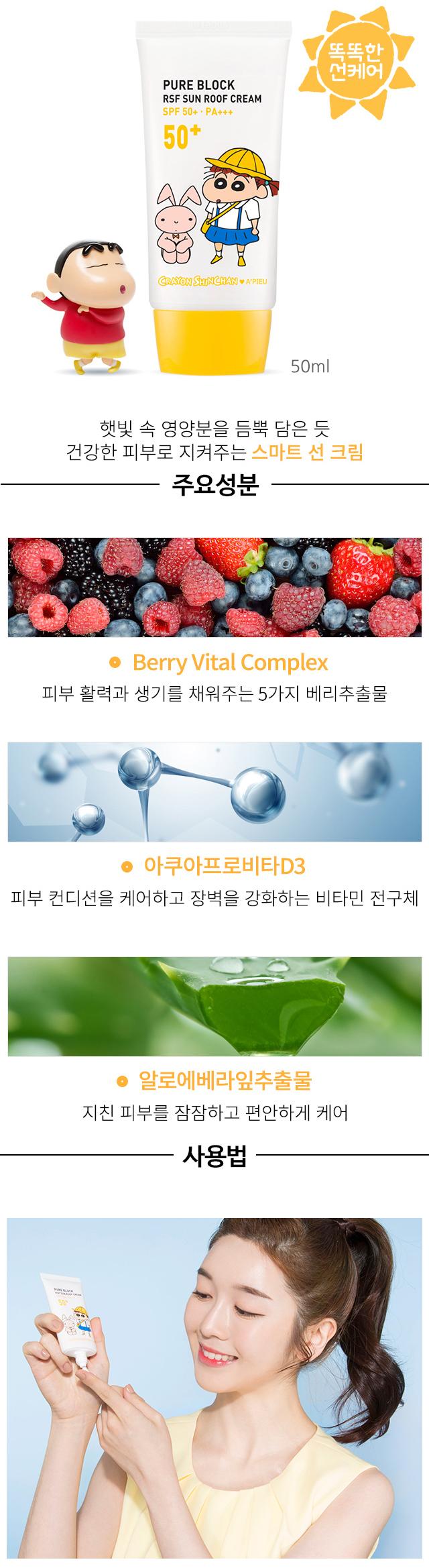 A'Pieu x Crayon Shin Chan Pure Block RSF Sun Roof Cream SPF50+ PA+++