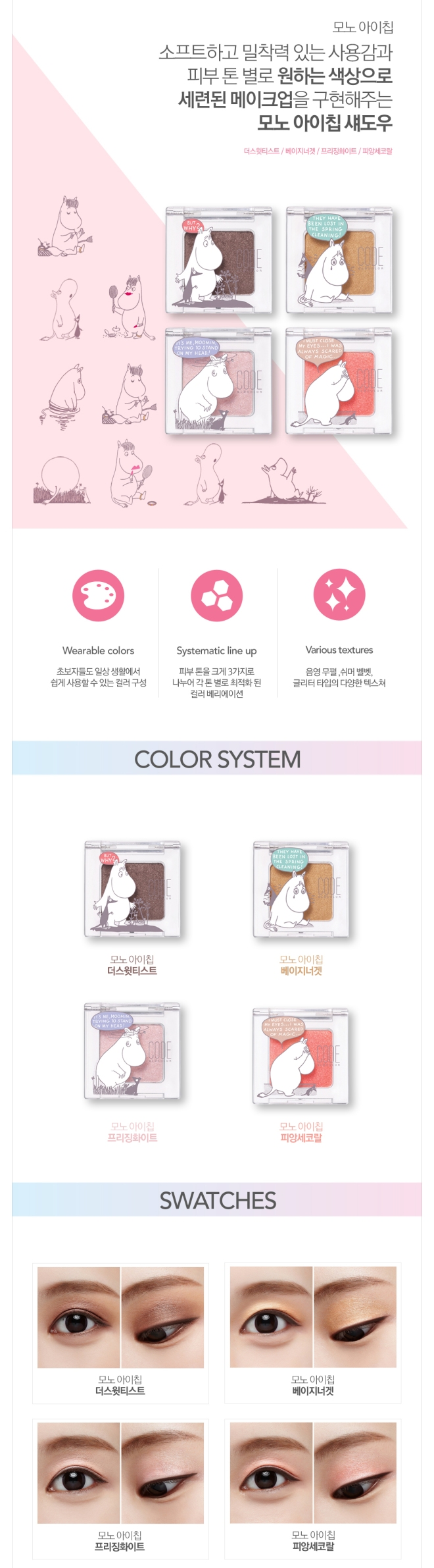 Code Glokolor x Moomin - Mono Eyeshadows