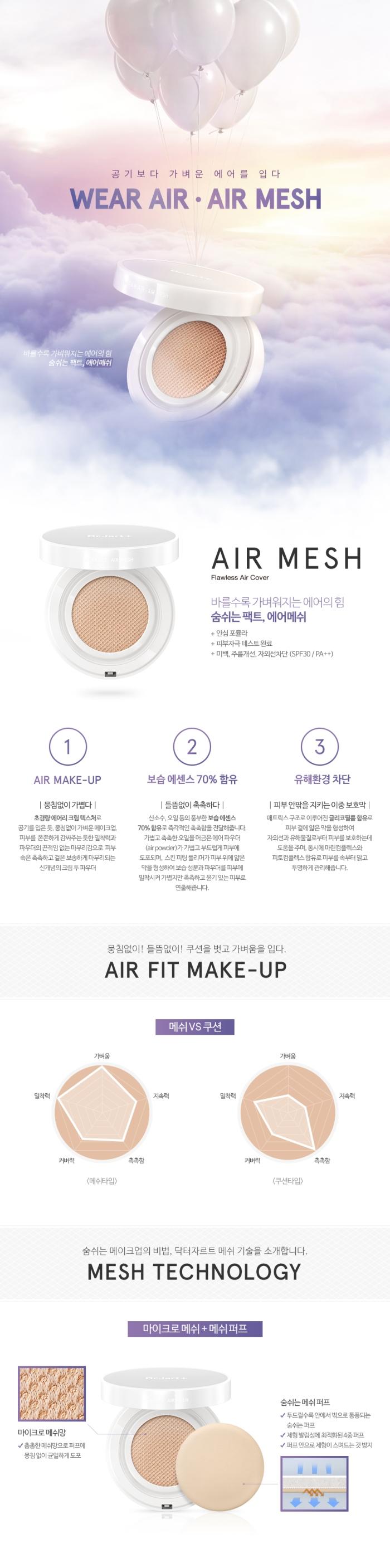 Dr. Jart+ Air Mesh BB Cushion (Info - Kr)
