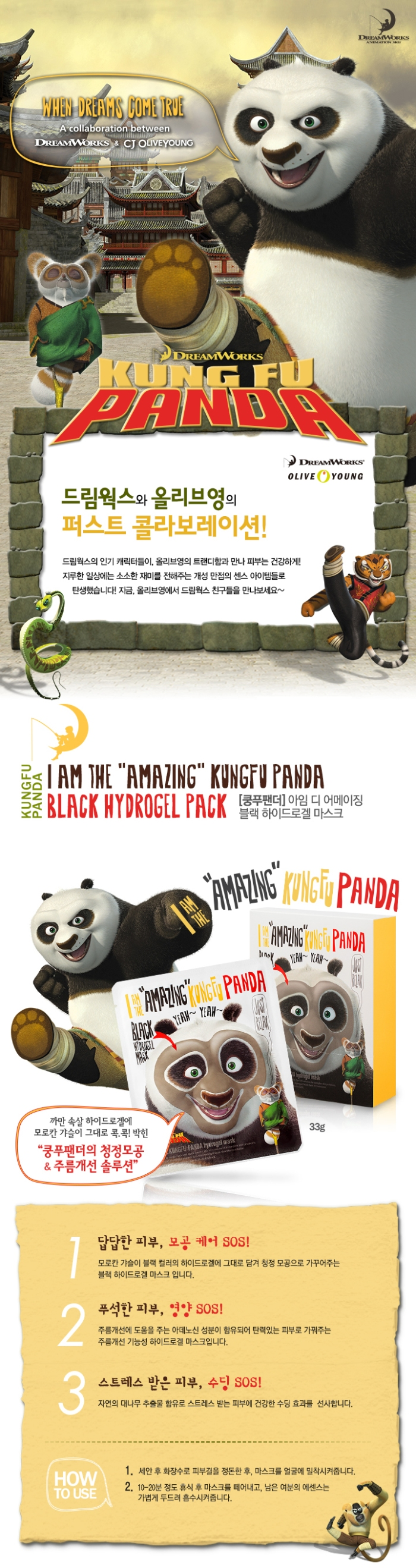 I'm The Amazing Kung Fu Panda Hydrogel Mask (Info - Kr)