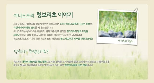 Innisfree Green Barley Peeling line (info - kr)
