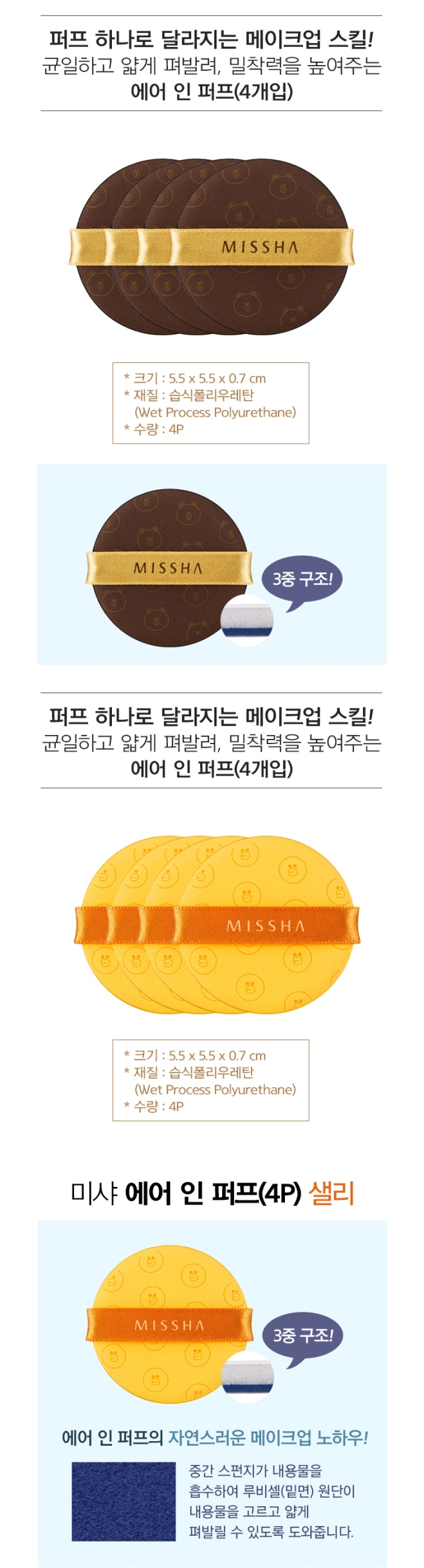 Missha x Line Friends Air in Puff (4pc)