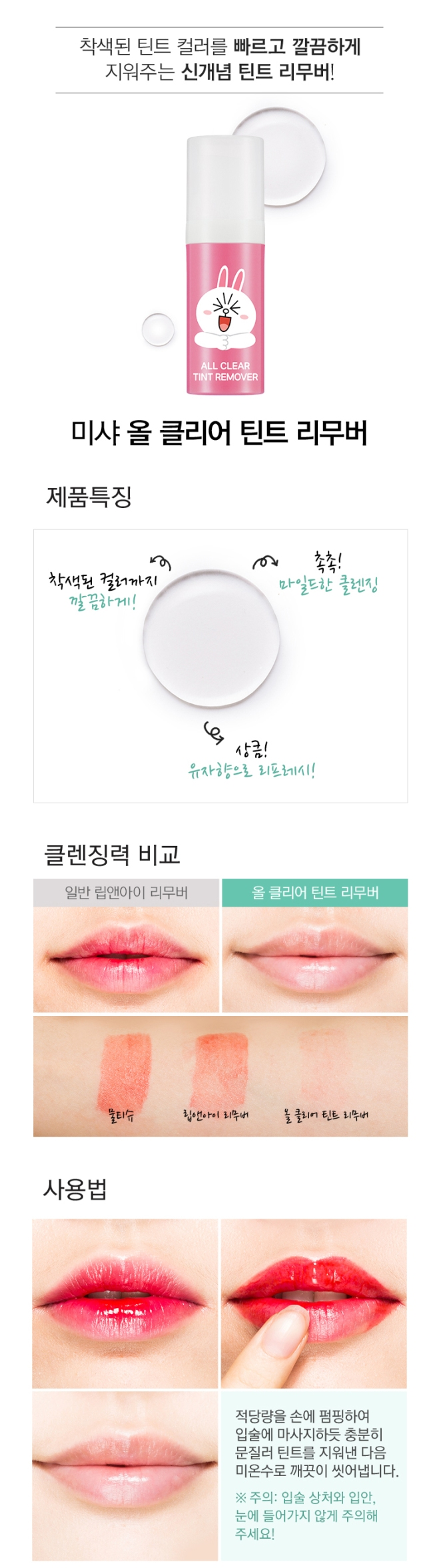 Missha x Line Friends All Clear Tint Remover