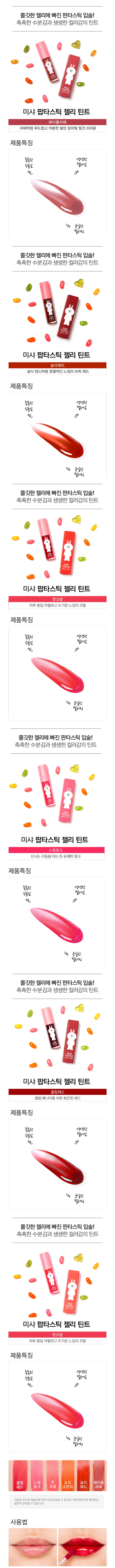 Missha x Line Friends Pop Tastic Jelly Tint