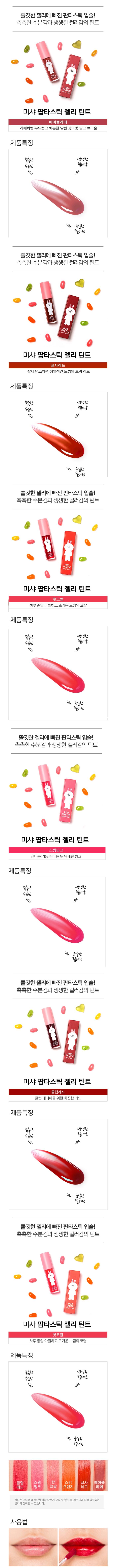 Missha x Ligne Amis Pop Tastic Jelly Tint