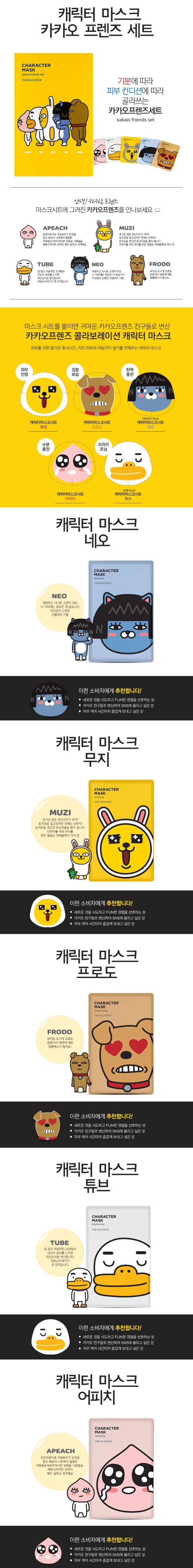 Thefaceshop x Kakao Friends - Character Mask