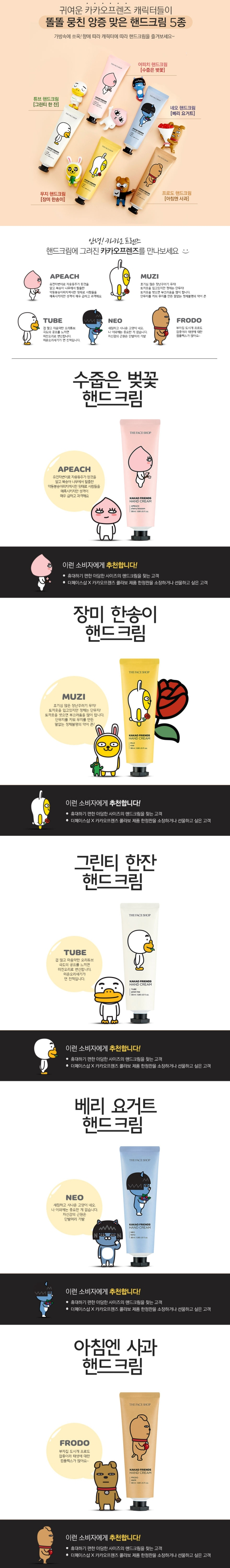 Thefaceshop x Kakao Friends - Hand Crem