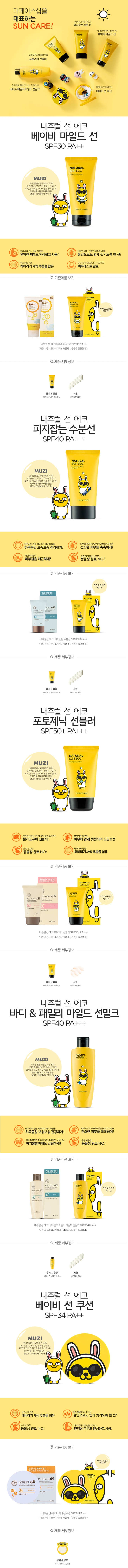 Thefaceshop x Kakao Friends - Sun Care