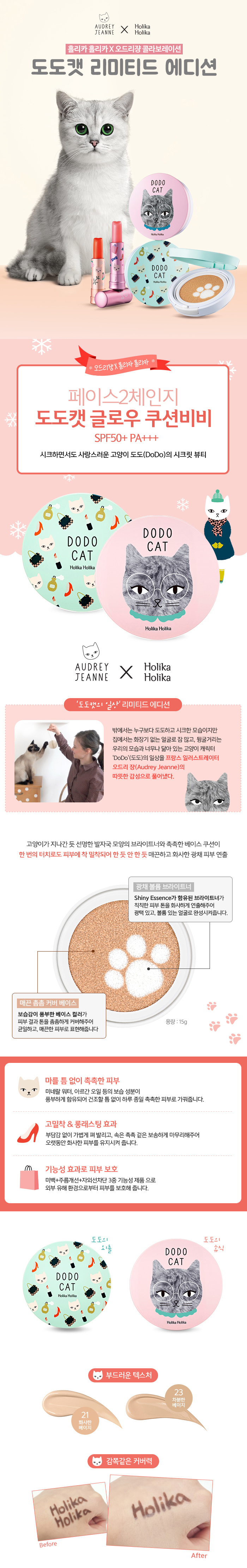 Holika Holika Face2Change Dodo Cat Glow Cushion (info - kr)