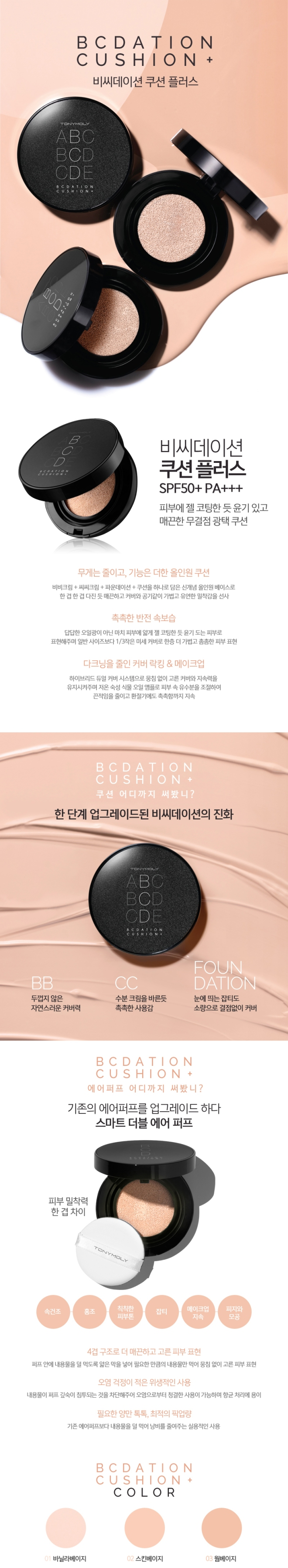 Tonymoly BCDation Cushion+ (Info Kr)