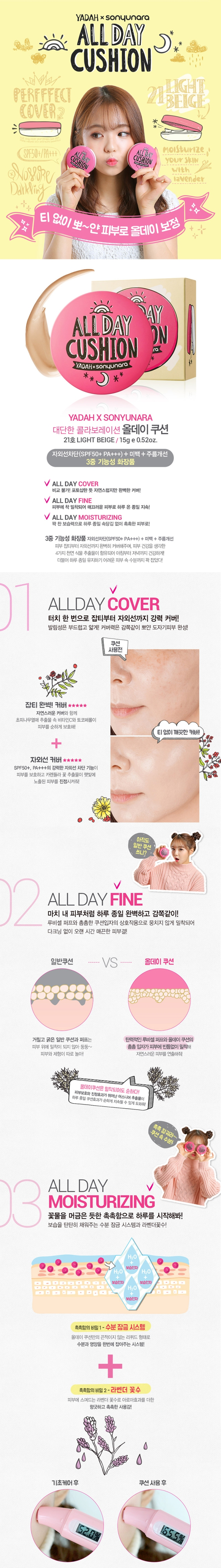 Yadah All Day Cushion SPF50+ PA+++ (Info - kr)